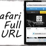 Safari Full Url - ドメインだけではなくURLをフルで表示する