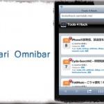 Safari Omnibar - ページ内検索が良い!SafariのアドレスバーをChrome風に [JBApp]