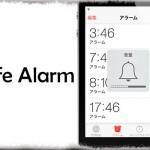 Safe Alarm - アラーム専用のボリュームを設定可能にする