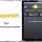 SimpleWiFi for NC - オンオフも!シンプルなWiFi情報を通知センターに [JBApp]