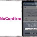 SiriNoConfirm - Siriをオンオフする際の再確認を省略する [JBApp]