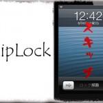 SkipLock - ロック画面をスキップ! 最初からロックを解除した状態に [JBApp]