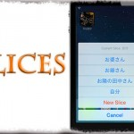 Slices:1つのアプリで複数のセーブやデータ、設定を切り替えて使う!
