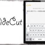SlideCut - キーボード上をスワイプしてコピペやカーソル移動!