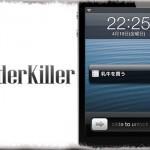 SliderKiller - 通知が来ている時でも、アプリ起動ではなくロック解除を行う [JBApp]