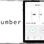 Slumber - タイマー「再生停止」でスリープも可能に & 一部設定の操作も [JBApp]