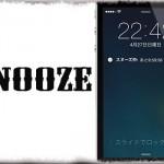 スヌーズ機能の時間を自分好みにカスタマイズ【Snooze】