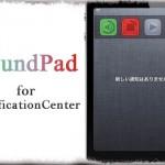 SoundPad for NC - 通知センターに超簡易10秒x4の録音機能を! [JBApp]