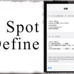 SpotDefine - iOS内蔵「辞書」をSpotlightから使用する! [JBApp]