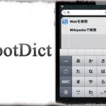 SpotDict - SpotlightからiOS内蔵『辞書』を呼び出す [JBApp]