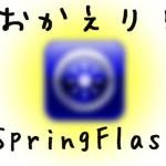 [iOS] SpringFlashのアップデートが来た!バグ修正され、まさに懐中電灯に! [JBApp]