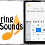 SpringSounds - キーボードやロックなど…各効果音を好きな音へ簡単変更