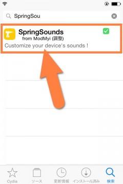 jbapp-springsounds-02