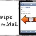 Swipe for Mail - スワイプ操作で前後のメールに移動出来る様にする [JBApp]