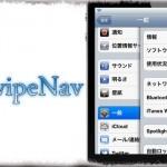 SwipeNav - スワイプ操作で行う『戻る』『進む』を各アプリに追加する! [JBApp]