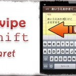 SwipeShiftCaret - 進化して最高に!左右スワイプ操作によるカーソル移動! [JBApp]