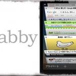 Tabby - Safariのタブ上限を廃止して無制限に