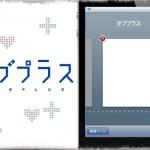 Tab+ - Safariのタブ上限数を取っ払う!タブをどんどん開けるぞ! [JBApp]