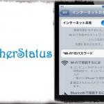 TetherStatus - テザリング使用中の青色ステータスバーをアイコン化 [JBApp]