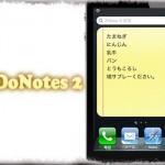 ToDoNotes 2 (iOS 6) - Spotlightに指定したメモ内容を表示する! [JBApp]