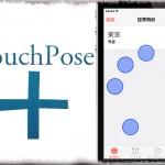 TouchPose+ - タッチしている場所にポインタを表示する
