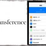 Transference - アプリ設定内の項目を好きな様に並び替え