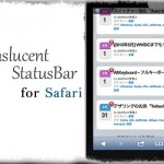 TranslucentStatusBar for Safari - 「Safari」のステータスバーを半透明に [JBApp]