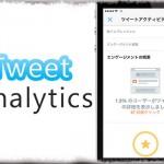 Tweet Analytics - 公式Twitterアプリの「アナリティクス機能」を復活させる