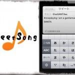 TweetSong - 今、聴いている楽曲情報を即座にツイートする [JBApp]
