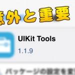 脱獄アプリのアイコンが出現しない問題を修正「UIKit Tools v1.1.9」がリリース [JBApp]