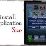 Uninstall Application Size - アプリ削除時に「削除されるアプリ容量」を表示する [JBApp]