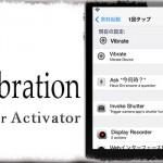 Vibration for Activator - ブルッと震えるだけのActivatorアクション