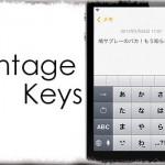 VintageKeys - キーボードのデザインをアプリ単位で選択!iOS 6デザインも!