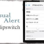 Visual Alert Flipswitch - LEDフラッシュ通知の機能をサクッとオンオフ