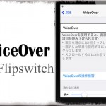 VoiceOver Flipswitch - アクセシビリティ「VoiceOver」機能をサクッとオンオフ