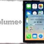 Volume+ - 音量HUDに楽曲情報やコントローラ機能を追加