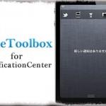 WeeToolbox for NC - 通知センターに小さな体で5つの機能はアクセス [JBApp]