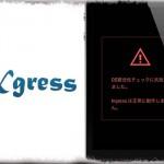 Xgress - 脱獄していても「Ingress」を遊べるように [JBApp]