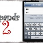Xpandr 2 - 文字入力のショートカット!登録した短いキーワードで文章を入力 [JBApp]