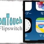 ZoomTouch Flipswitch - アクセシビリティ「ズーム機能」をさくッとオンオフ
