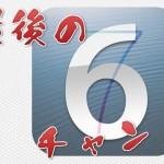 最後のチャンス!! iOS 6.1.3(6.1.4)へ復元 & SHSHの取得が出来るは今だけ!!!