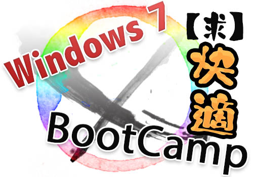 mac-bootcamp-windows7-settings-120911-01