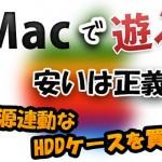 [Mac] 安いは正義!電源連動対応のUSB3.0な2.5インチ用HDDケースを買ってみた