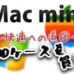 USB 3.0 HDDケースを買った & 1台をMacとWindowsで使うにはどのファイルシステム?