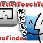 [Mac] 「XtraFinder」と「BetterTouchTool」で武装したFinderは最強かもしれない