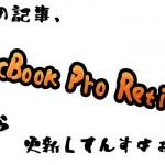 そういえば、「MacBook Pro Retina」でMacデビューしたった!