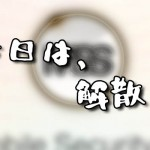 残念!! 本日のiOS 8.2向け脱獄ツールのリリースは無し…Comex氏から報告