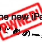 New iPad 脱獄成功!早すぎるよ!! MuscleNerd氏が2枚の画像を公開