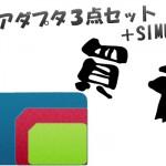 【97円】 iPhone 5用「Nano SIM」を別サイズへ変換する「SIMアダプタ3点セット」を買う!