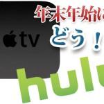 年末年始に向けてAppleTV買わないかい!?Huluでドラマ&映画を見放題で過ごそうぜ!